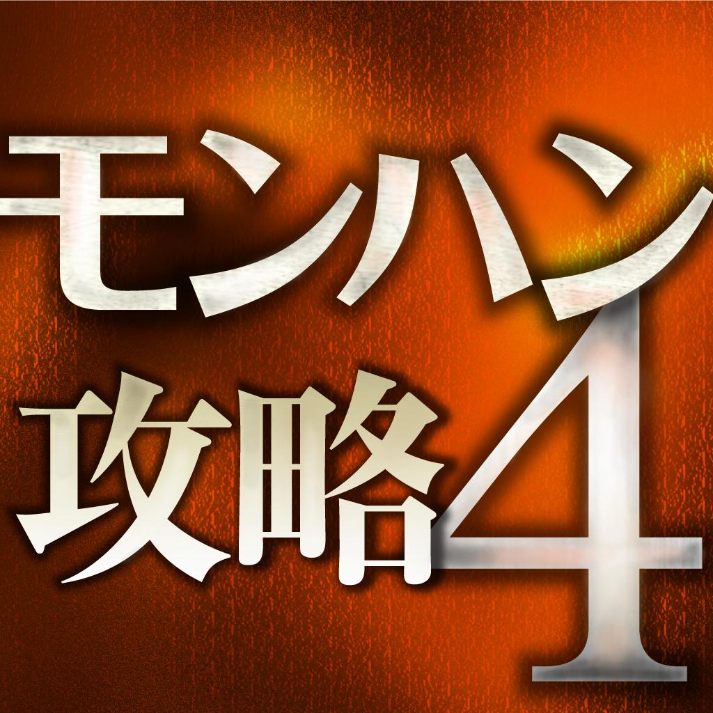 攻略ガイド for MH4